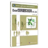 """Excel在财务管理中的应用(第二版)/高等职业教育""""十二五""""规划教材 高职高专会计类精品教材系列 978703041"""
