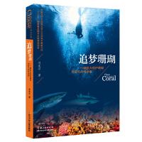追梦珊瑚――献给为保护珊瑚而奋斗的科学家