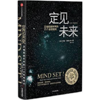 定见未来:正确观察世界的11个思维模式 享誉全球的未来学家、畅销书作者约翰?奈斯比特重磅作品。让你化繁为简,积极跳脱惯性思维