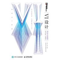 VI设计项目式教程(第2版)(微课版)