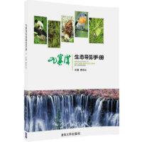 九寨沟生态志览手册 唐思远 9787302448037
