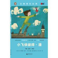 【XSM】企鹅课标经典-小飞侠彼得 潘 〔英〕巴里 广西师范大学出版社9787549582570