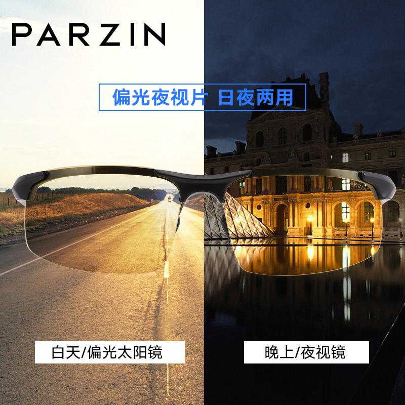 帕森日夜两用偏光变色太阳镜 夜视镜防远光灯司机驾驶墨镜男 8231 智能感光变色 有效防紫外线 安全驾驶