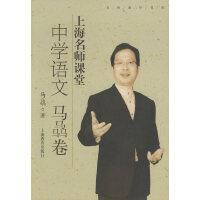 上海名师课堂:中学语文(马�T卷)