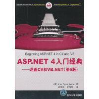 ASP.NET 4入门经典――涵盖C#和VB.NET(第6版)