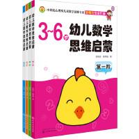 幼儿数学思维启蒙(套装4册)
