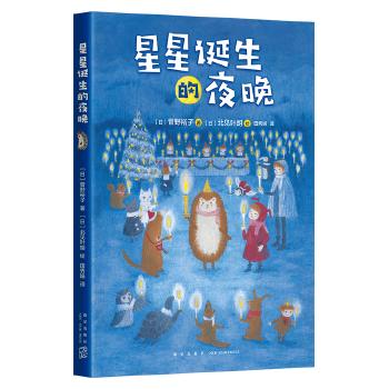 小刺猬奇遇记:星星诞生的夜晚以前,童话王国的天空只有月亮,没有星星。直到那个圣诞前夜……一颗一颗星星被收集起来挂上天空时,才有了这一夜光明。一闪一闪亮晶晶的小星星,诉说着童话王国里发生的温暖故事。日本图书馆协会选书。日本全国学校