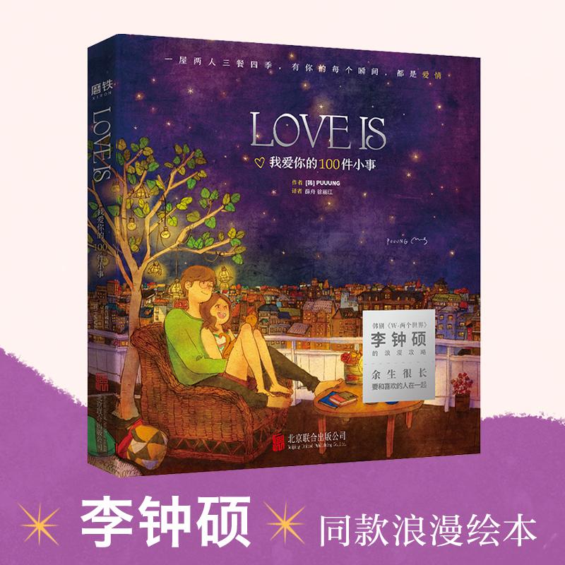 LOVE IS:我爱你的100件小事 赠限量版【恋爱100件小事挑战书】!和你在一起的每一天,都是爱情。疗愈全球百万读者,唤醒你和TA之间100个爱的小时光。