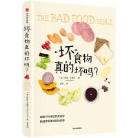 """""""坏""""食物真的坏吗?"""