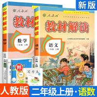 教材解读二年级上册语文数学2本套装 人教部编版二年级上册语文数学教材解读 小学同步解读