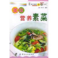 【二手书旧书95成新】美味营养素菜――现代家庭美厨丛书,阿香,中国纺织出版社