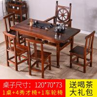 功夫茶桌椅实木喝茶泡茶台桌子家用茶几茶座套装中式简约现代 1.2m桌+4秀才+1车轮(乌金石茶盘) 120x 组装