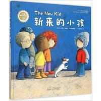 【旧书二手九成新】安徽少年儿童出版社 红柠檬国际大奖绘本.第3季 新来的小孩 9787539781457 安徽少年儿童