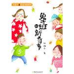 邓湘子轻盈穿越系列 兔子班的新奇事