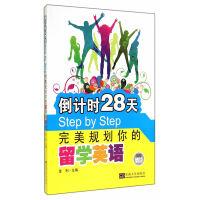 倒计时28天Step by Step完美规划你的留学英语
