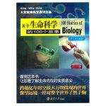 人文社会科学通识文丛//关于生命科学的100个故事