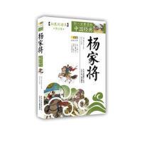 成长文库 你一定要读的中国经典拓展阅读本・(青少版)杨家将 [明代] 熊大木 9787530125113