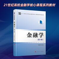 金融学(第3版)―21世纪高校金融学核心课程系列教材