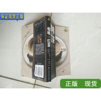 【二手旧书9成新】咖啡与红茶 /[日]UCC上岛咖啡公司、[日]矶渊猛 山东科学技术出版