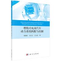 增程式电动汽车动力系统匹配与控制