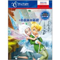 迪士尼双语电影故事经典珍藏:冬森林的秘密(迪士尼英语家庭版)
