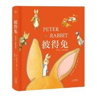 彼得兔(毕翠克丝・波特故事集)(精装彩图版)