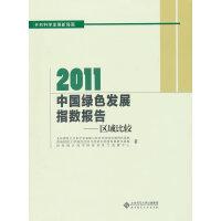 2011中国绿色发展指数年度报告