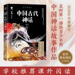 中国古代神话:青少插图版