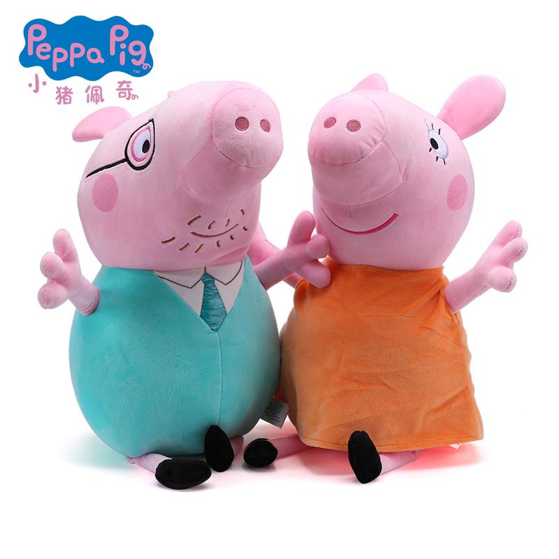 小猪佩奇PeppaPig粉红猪小妹佩佩猪正版猪爸猪妈毛绒公仔玩具66CM