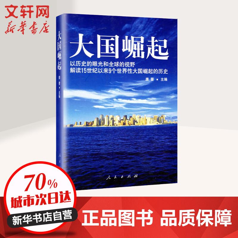 大国崛起 人民出版社 【文轩正版图书】