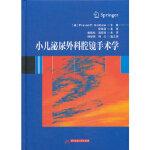 小儿泌尿外科腔镜手术学(英)Prasad P.Godbole(戈德博尔) ,童强松 ,汤绍涛华中科技大学出版社9787