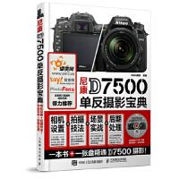 【旧书二手九成新】尼康D7500单反摄影宝典 相机设置 拍摄技法 场景实战 后期处理 北极光摄影 9787115462