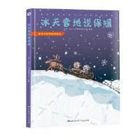 冰天雪地说保暖 小多(北京)文化传媒有限公司 广东人民出版社 9787218110967