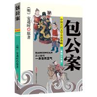 中国古代文学名著典藏:包公案(美绘少年版)