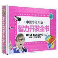 中国少年儿童智力开发全书全10册彩图礼盒装/左右脑潜能/学前小学生想象力创造力逻辑思维能力训练/脑筋急转弯/动手动脑游