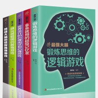 强大脑5册 世界流行的心理测试和心理游戏+挑战大脑的侦探推理游戏+拿来就用的超级记忆术+越玩越聪明的数独游戏+锻炼思维