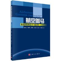 航空伽玛能谱探测技术与应用