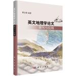 英文地理学论文撰写与投稿