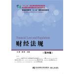 财经法规(第四版)