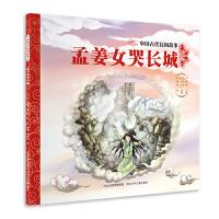 中国古代民间故事―孟姜女哭长城