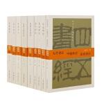 四书五经译注(套装全九册)