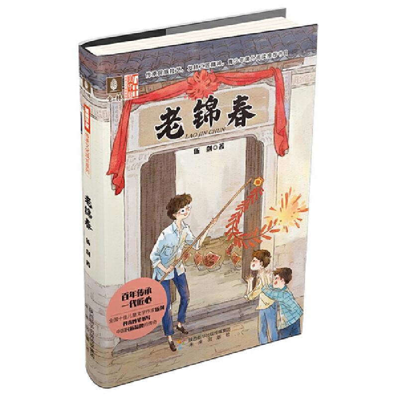 老锦春:至美华夏传承文化成长系列 继《外婆》《西大街》之后,童年三部曲之匠人匠心篇,书写民间技艺,传承中国文化!