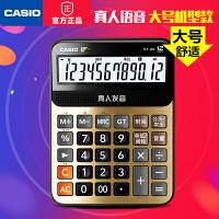 Casio卡西欧 GY-120 12位多功能语音型计算器 办公财务学生学习专用计算器大按键大屏幕科学考研考试计算机大号