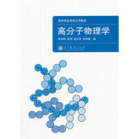 高分子物理学(国家精品课程主讲教材) 吴其晔 等 9787040280371 高等教育出版社教材系列