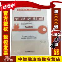 正版包票 管理者财商 尤登弘(6VCD)视频讲座光盘影碟片