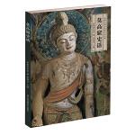丝绸之路与敦煌文化丛书-莫高窟史话