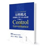 万科模式:控制权之争与公司治理