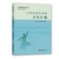 中国民族民间舞音乐汇编