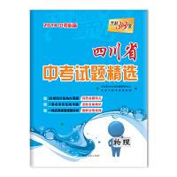 天利38套 2018四川省中考试题精选 中考必备--物理