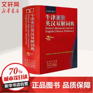 牛津高阶英汉双解词典(第7版) 商务印书馆
